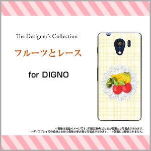 DIGNO G [601KC]ディグノ ジーSoftBankオリジナル デザインスマホ カバー ケース ハード TPU ソフト ケースフルーツとレース