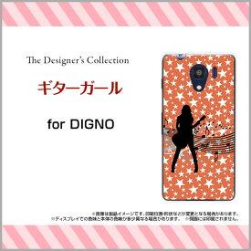 DIGNO G [601KC]ディグノ ジーSoftBankオリジナル デザインスマホ カバー ケース ハード TPU ソフト ケースギターガール