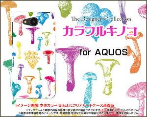 AQUOS ea [606SH]アクオス イーエーSoftBankオリジナル デザインスマホ カバー ケース ハード TPU ソフト ケースカラフルキノコ(ホワイト)