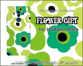 HUAWEI Mate 20 ProHUAWEI Mate 10 Pro [703HW]ファーウェイハードケース/TPUソフトケースフラワーギフト(グリーン×黄緑)スマホ/ケース/カバー/クリア【メール便送料無料】
