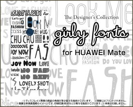 HUAWEI Mate 10 Pro [703HW]ファーウェイ メイト テン プロSoftBankオリジナル デザインスマホ カバー ケース ハード TPU ソフト ケースガーリーフォント(モノトーン)