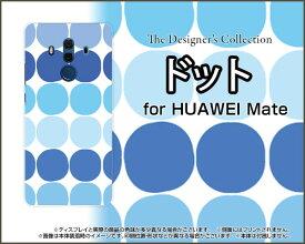 HUAWEI Mate 20 ProHUAWEI Mate 10 Pro [703HW]ファーウェイハードケース/TPUソフトケースドット(ブルー)スマホ/ケース/カバー/クリア【メール便送料無料】