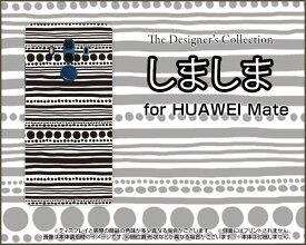HUAWEI Mate 20 ProHUAWEI Mate 10 Pro [703HW]ファーウェイハードケース/TPUソフトケースしましま(ブラック)スマホ/ケース/カバー/クリア【メール便送料無料】