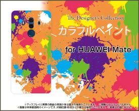 HUAWEI Mate 10 Pro [703HW]ファーウェイ メイト テン プロSoftBankオリジナル デザインスマホ カバー ケース ハード TPU ソフト ケースカラフルペイント(オレンジ)