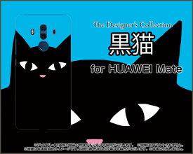 HUAWEI Mate 10 Pro [703HW]ファーウェイ メイト テン プロSoftBankオリジナル デザインスマホ カバー ケース ハード TPU ソフト ケース黒猫(ブルー)