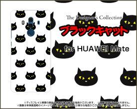 HUAWEI Mate 10 Pro [703HW]ファーウェイ メイト テン プロSoftBankオリジナル デザインスマホ カバー ケース ハード TPU ソフト ケースブラックキャット