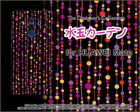 HUAWEI Mate 10 Pro [703HW]ファーウェイ メイト テン プロSoftBankオリジナル デザインスマホ カバー ケース ハード TPU ソフト ケース水玉カーテン(黒×赤)