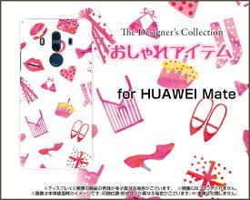 HUAWEI Mate 10 Pro [703HW]ファーウェイ メイト テン プロSoftBankオリジナル デザインスマホ カバー ケース ハード TPU ソフト ケースおしゃれアイテム(白×ピンク)