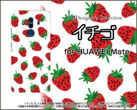 HUAWEI Mate 20 ProHUAWEI Mate 10 Pro [703HW]ファーウェイハードケース/TPUソフトケースイチゴスマホ/ケース/カバー/クリア【メール便送料無料】