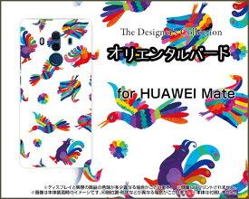 HUAWEI Mate 10 Pro [703HW]ファーウェイ メイト テン プロSoftBankオリジナル デザインスマホ カバー ケース ハード TPU ソフト ケースオリエンタルバード