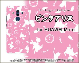 HUAWEI Mate 10 Pro [703HW]ファーウェイ メイト テン プロSoftBankオリジナル デザインスマホ カバー ケース ハード TPU ソフト ケースピンクアリス(ピンク)