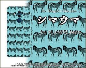 HUAWEI Mate 20 ProHUAWEI Mate 10 Pro [703HW]ファーウェイハードケース/TPUソフトケースシマウマ(ブルー×ブラック)スマホ/ケース/カバー/クリア【メール便送料無料】