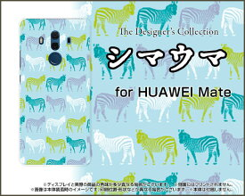 HUAWEI Mate 10 Pro [703HW]ファーウェイ メイト テン プロSoftBankオリジナル デザインスマホ カバー ケース ハード TPU ソフト ケースシマウマ(ブルー)