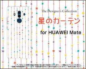 HUAWEI Mate 10 Pro [703HW]ファーウェイ メイト テン プロSoftBankオリジナル デザインスマホ カバー ケース ハード TPU ソフト ケース星のカーテン(カラフル)