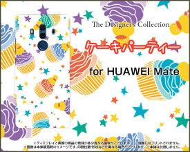 HUAWEI Mate 10 Pro [703HW]ファーウェイ メイト テン プロSoftBankオリジナル デザインスマホ カバー ケース ハード TPU ソフト ケースケーキパーティー(カラフル)
