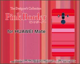 HUAWEI Mate 20 ProHUAWEI Mate 10 Pro [703HW]ファーウェイハードケース/TPUソフトケースPink border(ピンクボーダー) type012スマホ/ケース/カバー/クリア【メール便送料無料】