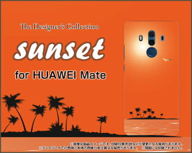 HUAWEI Mate 10 Pro [703HW]ファーウェイ メイト テン プロSoftBankオリジナル デザインスマホ カバー ケース ハード TPU ソフト ケースSunset