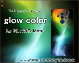 HUAWEI Mate 10 Pro [703HW]ファーウェイ メイト テン プロSoftBankオリジナル デザインスマホ カバー ケース ハード TPU ソフト ケースglow color