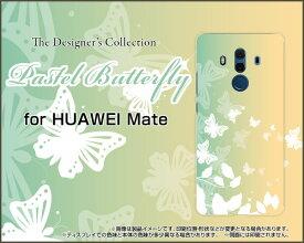 HUAWEI Mate 20 ProHUAWEI Mate 10 Pro [703HW]ファーウェイハードケース/TPUソフトケースPastel Butterflyスマホ/ケース/カバー/クリア【メール便送料無料】