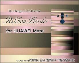 HUAWEI Mate 10 Pro [703HW]ファーウェイ メイト テン プロSoftBankオリジナル デザインスマホ カバー ケース ハード TPU ソフト ケースRibbon Border