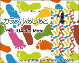 HUAWEI Mate 10 Pro [703HW]ファーウェイ メイト テン プロSoftBankオリジナル デザインスマホ カバー ケース ハード TPU ソフト ケースカラフルあしあと
