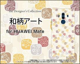 HUAWEI Mate 10 Pro [703HW]ファーウェイ メイト テン プロSoftBankオリジナル デザインスマホ カバー ケース ハード TPU ソフト ケース和柄アート