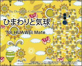 HUAWEI Mate 10 Pro [703HW]ファーウェイ メイト テン プロSoftBankオリジナル デザインスマホ カバー ケース ハード TPU ソフト ケースひまわりと気球