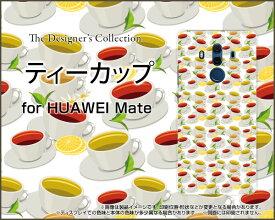 HUAWEI Mate 10 Pro [703HW]ファーウェイ メイト テン プロSoftBankオリジナル デザインスマホ カバー ケース ハード TPU ソフト ケースティーカップ