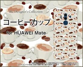 HUAWEI Mate 20 ProHUAWEI Mate 10 Pro [703HW]ファーウェイハードケース/TPUソフトケースコーヒーカップスマホ/ケース/カバー/クリア【メール便送料無料】
