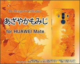 HUAWEI Mate 10 Pro [703HW]ファーウェイ メイト テン プロSoftBankオリジナル デザインスマホ カバー ケース ハード TPU ソフト ケースあざやかもみじ