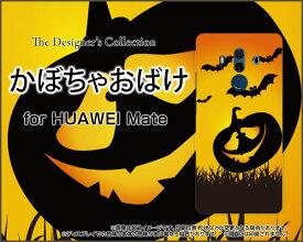 HUAWEI Mate 10 Pro [703HW]ファーウェイ メイト テン プロSoftBankオリジナル デザインスマホ カバー ケース ハード TPU ソフト ケースかぼちゃおばけ