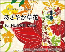 HUAWEI Mate 10 Pro [703HW]ファーウェイ メイト テン プロSoftBankオリジナル デザインスマホ カバー ケース ハード TPU ソフト ケースあざやか草花