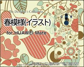 HUAWEI Mate 10 Pro [703HW]ファーウェイ メイト テン プロSoftBankオリジナル デザインスマホ カバー ケース ハード TPU ソフト ケース春模様(イラスト)