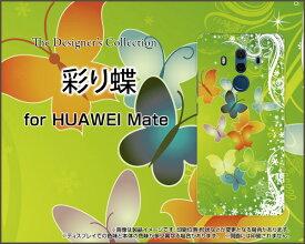 HUAWEI Mate 10 Pro [703HW]ファーウェイ メイト テン プロSoftBankオリジナル デザインスマホ カバー ケース ハード TPU ソフト ケース彩り蝶