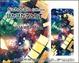 HUAWEI Mate 10 Pro [703HW]ファーウェイ メイト テン プロSoftBankオリジナル デザインスマホ カバー ケース ハード TPU ソフト ケースぴかぴかてとりす