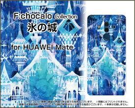 HUAWEI Mate 10 Pro [703HW]ファーウェイ メイト テン プロSoftBankオリジナル デザインスマホ カバー ケース ハード TPU ソフト ケース氷の城