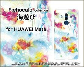 HUAWEI Mate 10 Pro [703HW]ファーウェイ メイト テン プロSoftBankオリジナル デザインスマホ カバー ケース ハード TPU ソフト ケース海遊び