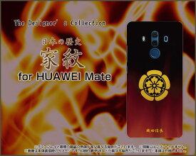 HUAWEI Mate 10 Pro [703HW]ファーウェイ メイト テン プロSoftBankオリジナル デザインスマホ カバー ケース ハード TPU ソフト ケース家紋(其の参)織田信長