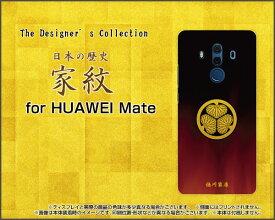 HUAWEI Mate 10 Pro [703HW]ファーウェイ メイト テン プロSoftBankオリジナル デザインスマホ カバー ケース ハード TPU ソフト ケース家紋(其の肆)徳川家康