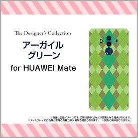 HUAWEI Mate 10 Pro [703HW]ファーウェイ メイト テン プロSoftBankオリジナル デザインスマホ カバー ケース ハード TPU ソフト ケースアーガイルグリーン