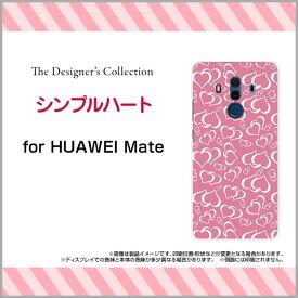 HUAWEI Mate 10 Pro [703HW]ファーウェイ メイト テン プロSoftBankオリジナル デザインスマホ カバー ケース ハード TPU ソフト ケースシンプルハート