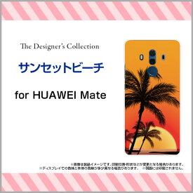 HUAWEI Mate 20 ProHUAWEI Mate 10 Pro [703HW]ファーウェイハードケース/TPUソフトケースサンセットビーチスマホ/ケース/カバー/クリア【メール便送料無料】
