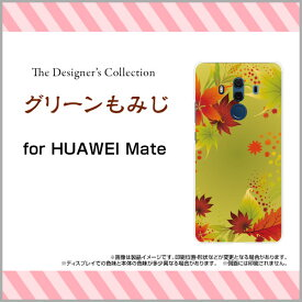 HUAWEI Mate 20 ProHUAWEI Mate 10 Pro [703HW]ファーウェイハードケース/TPUソフトケースグリーンもみじスマホ/ケース/カバー/クリア【メール便送料無料】