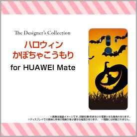 HUAWEI Mate 10 Pro [703HW]ファーウェイ メイト テン プロSoftBankオリジナル デザインスマホ カバー ケース ハード TPU ソフト ケースハロウィンかぼちゃこうもり