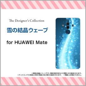 HUAWEI Mate 10 Pro [703HW]ファーウェイ メイト テン プロSoftBankオリジナル デザインスマホ カバー ケース ハード TPU ソフト ケース雪の結晶ウェーブ