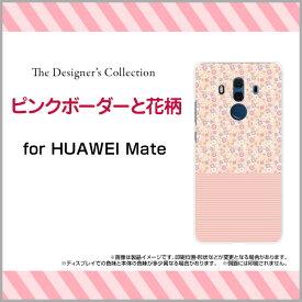 HUAWEI Mate 10 Pro [703HW]ファーウェイ メイト テン プロSoftBankオリジナル デザインスマホ カバー ケース ハード TPU ソフト ケースピンクボーダーと花柄