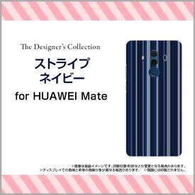 HUAWEI Mate 10 Pro [703HW]ファーウェイ メイト テン プロSoftBankオリジナル デザインスマホ カバー ケース ハード TPU ソフト ケースストライプネイビー