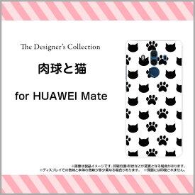 HUAWEI Mate 10 Pro [703HW]ファーウェイ メイト テン プロSoftBankオリジナル デザインスマホ カバー ケース ハード TPU ソフト ケース肉球と猫