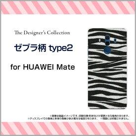 HUAWEI Mate 10 Pro [703HW]ファーウェイ メイト テン プロSoftBankオリジナル デザインスマホ カバー ケース ハード TPU ソフト ケースゼブラ柄type2