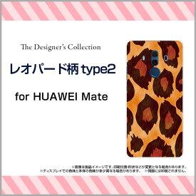 HUAWEI Mate 10 Pro [703HW]ファーウェイ メイト テン プロSoftBankオリジナル デザインスマホ カバー ケース ハード TPU ソフト ケースレオパード柄type2